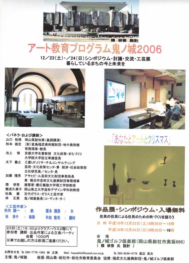 アート教育プログラム鬼ノ城2006