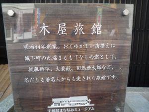 uwajima-1